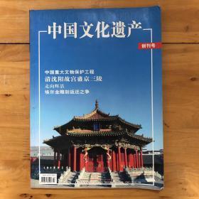 中国文化遗产·创刊号·2004年3月