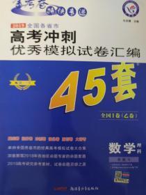 天星高考45套/高考冲刺优秀模拟试卷汇编_数学(理科)(45套题)