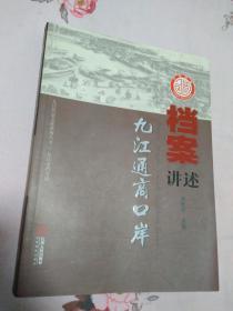 档案讲述九江通商口岸