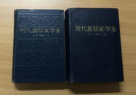 现代新儒家学案(中下册)