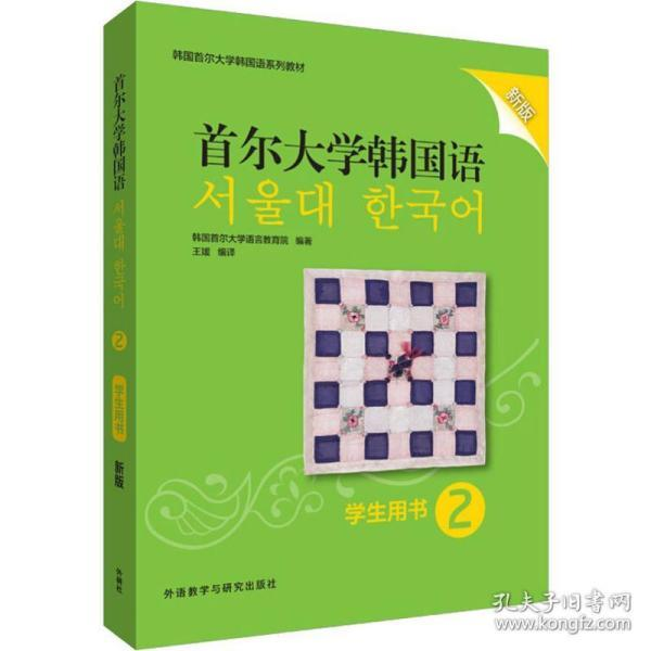 首尔大学韩国语(2)(学生用书)(新版)