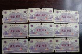 1967年江苏省常州市粮食局全市通用粮票贰拾20市斤/9种语录不同,67年常州粮票