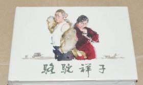 上美 《骆驼祥子》(32开大精) 绘画:毛震耀