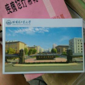 美在黑龙江邮资明信片:哈尔滨工业大学