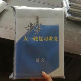 2021步步高大一轮复习讲义  语文  全套(全新未拆封。)