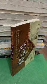 难病奇方系列丛书第三辑:四逆散 /张丽 编;高兆旺 / 中国医药科技出版社9787506739559