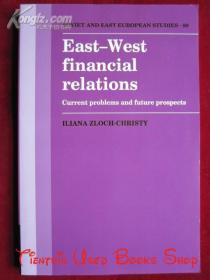 East-West Financial Relations: Current Problems and Future Prospects(英语原版 平装本)东西方金融关系:当前问题和未来展望