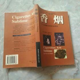 香烟:一个人类痼习的文化研究