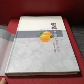 柑橘黄龙病防治研究工作回顾