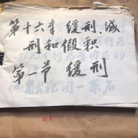 伍柳村书法144页