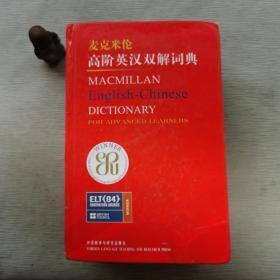 麦克米伦高阶英汉双解词典