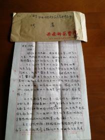 1983年张汝成信札2页