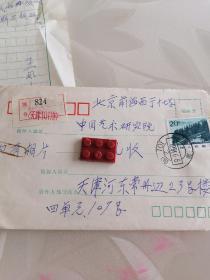 同一上款63:王派快板创始人 王凤山 信札一通一页 带实寄封