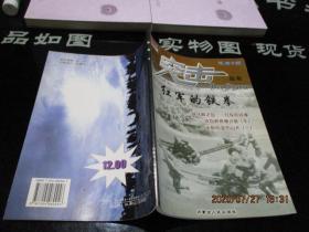 突击(9)红军的铁拳   知兵堂   品如图   22-2号柜