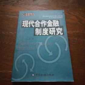 现代合作金融制度研究