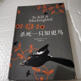 杀死一只知更鸟