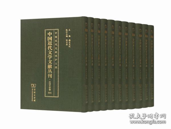 中国近代文学文献丛刊·汉译文学卷 (021—040)