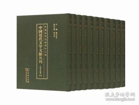 中国近代文学文献丛刊(汉译文学卷21-40共20册)(精)