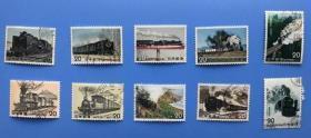 日本邮票信销·樱花目录编号C670-679号 1974年-1975年 老式蒸汽火车 全套10枚合售(使用过的信销票)