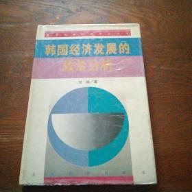 韩国经济发展的政治分析