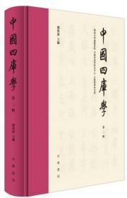 中国四库学(第二辑 16开精装  全一册  LV)