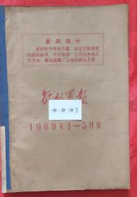 解放军报1969年1一3月,合订本。