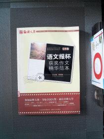 语文报杯获奖作文精华范本(七年级)