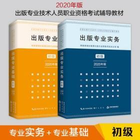 2020年版全国出版专业技术人员职业资格考试教材-出版专业基础+出版专业实务(初级)共2本