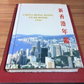 新香港年鉴1997