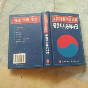 汉韩时事用语词典