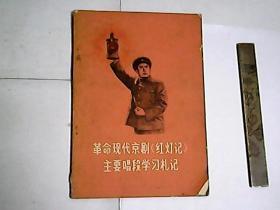 革命现代京剧《红灯记》主要唱段学习札记