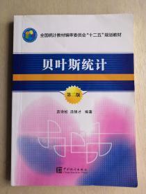 贝叶斯统计-第二版 茆诗松 中国统计出版社 9787503766923