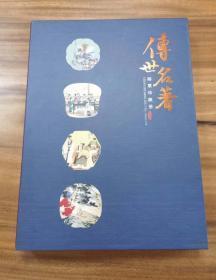 传世名著邮票珍藏册