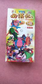 五十二集电视动画片:西游记VCD 2.0版二十六碟
