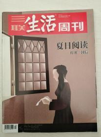 三联生活周刊2019-35