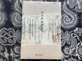 洪宪帝制外交 (带塑封全新未拆封)