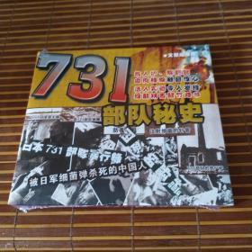 731部队秘史VCD 【文献纪录片】