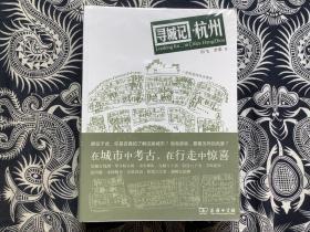 寻城记•杭州 (全新未拆封)