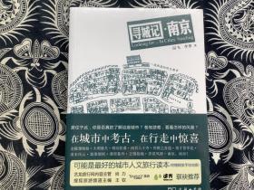 寻城记·南京 (全新未拆封)