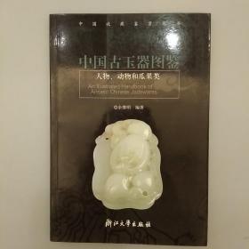 中国古玉器图鉴:人物、动物和瓜果类     2020.7.31