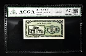 (乙7153)ACGA评级 劝业银行1940年壹角 一枚  EPQ67 1940年 壹角 中国 民国纸币