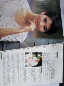 袁咏仪新加坡彩页16开背面刘青云
