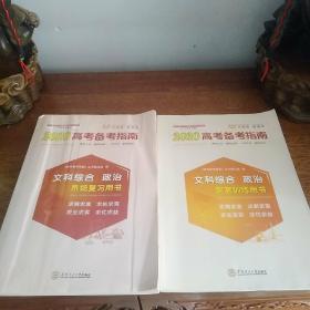 2020高考备考指南:文科综合 政治(系统复习用书+配套训练用书)1套2本齐