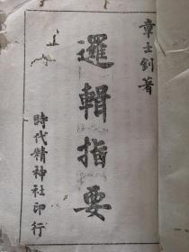 逻辑指要 民国32年初版 内附民国航运巨子杨管北相关字条 包邮挂刷