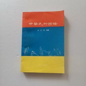 中华武术谚语