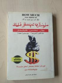 像百万富翁一样思考 : 维吾尔文