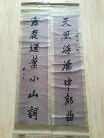 左宗棠书法