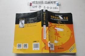 刑事诉讼法一本通:中华人民共和国刑事诉讼法总成 第12版