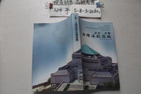 文化·文物法律法规选编