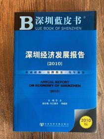 深圳经济发展报告(2010)